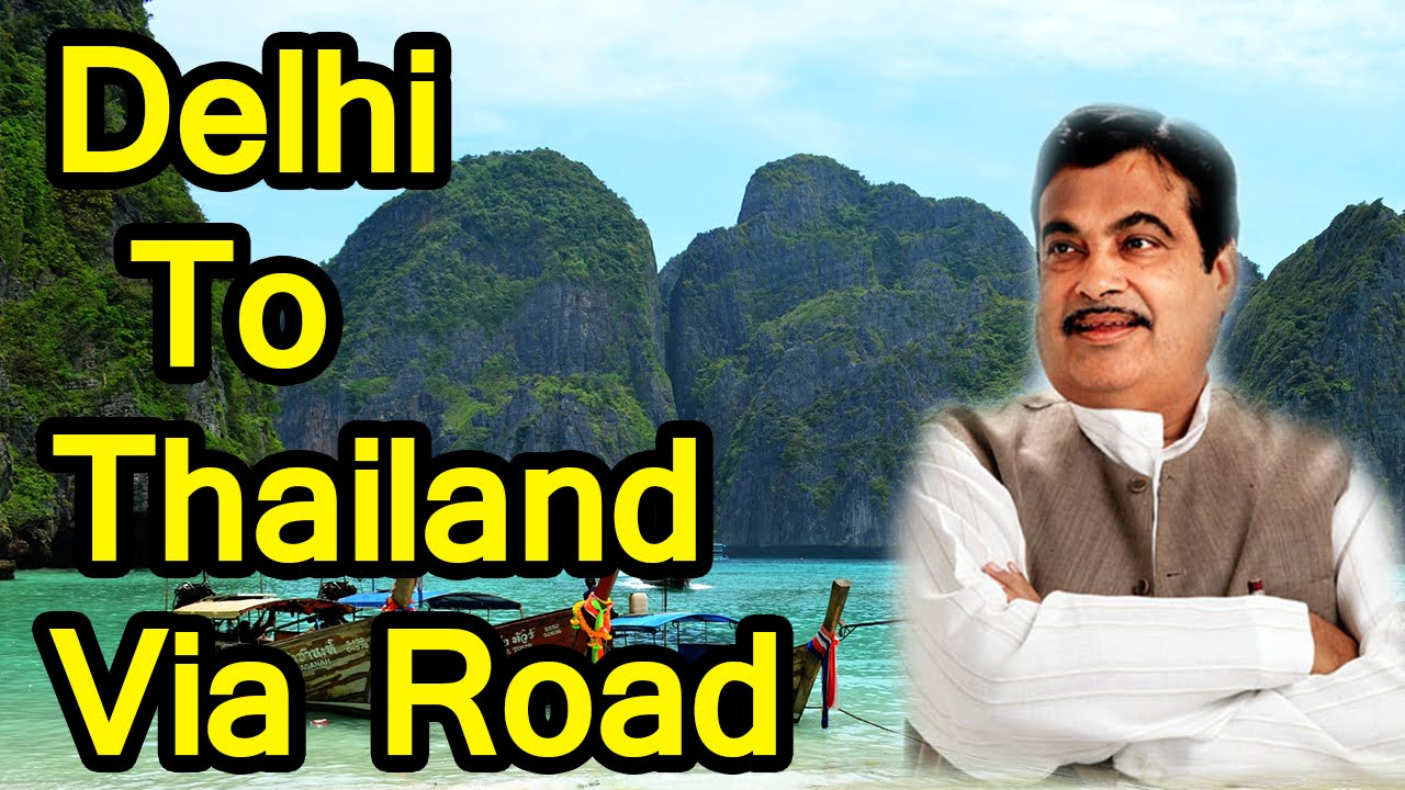 अब सड़क मार्ग से Delhi से thailand का करें सफर