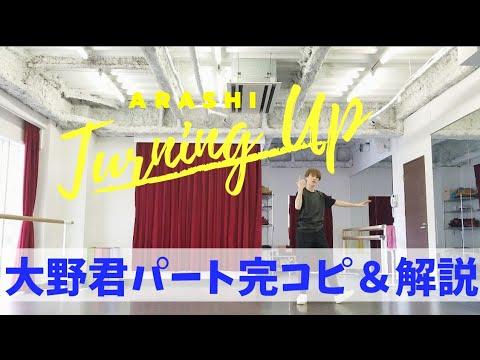 【嵐】大野君のダンスの凄さを完コピで解説しました【踊ってみた】