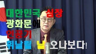 대한민국 심장 광화문에 인공기 휘날릴 날 오나보다! 윤창중 TV 칼럼(2017.10.13)