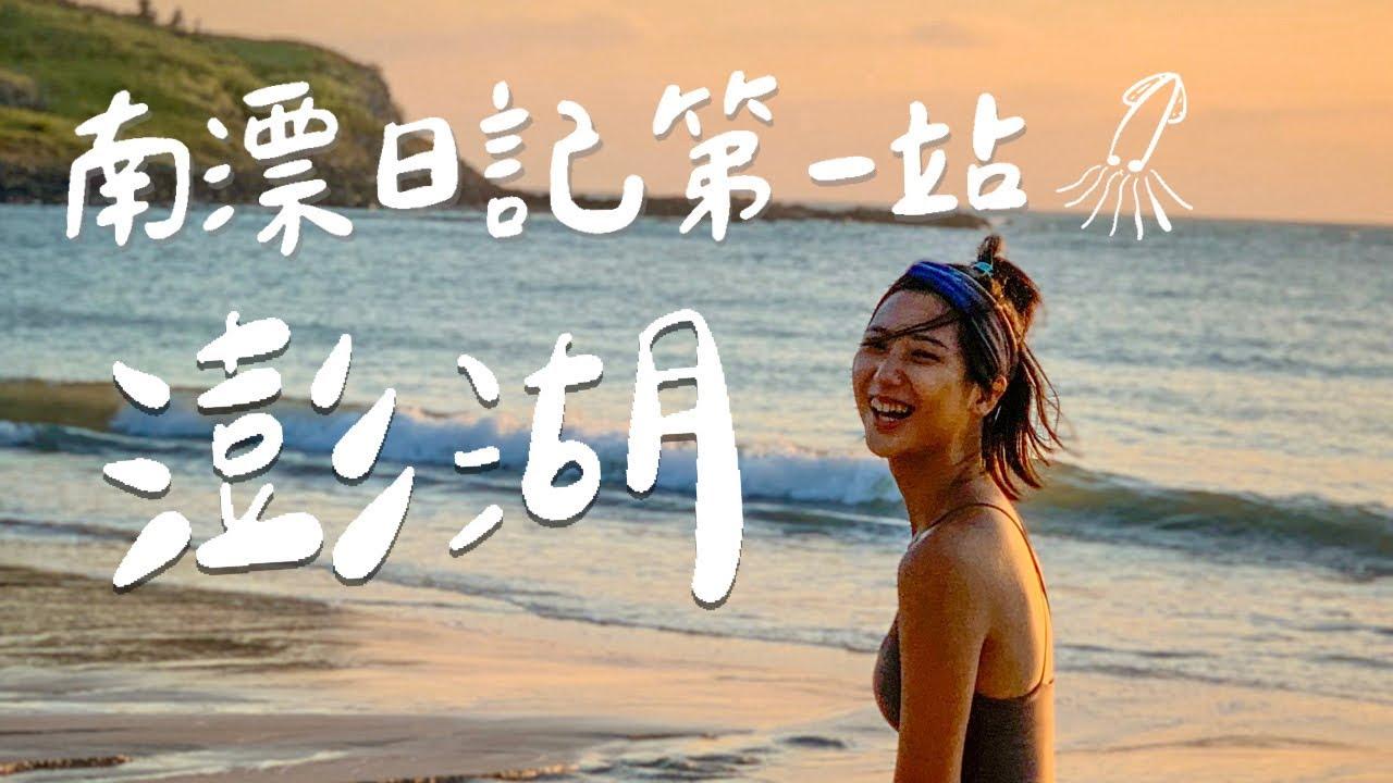 【史上最隨性澎湖行 #1】所有水上行程全被取消還能幹嘛?沙灘夕陽真美❤️ 【南漂日記 #1】|澎湖自由行 離島旅遊|林宣Xuan Lin