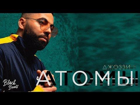 Джоззи - Атомы (Премьера клипа 2019)