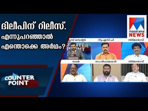 What are the changes to get bail to Dileep | Counter Point | Manorama News