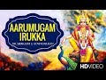 Aarumugam Irukka - Video Song | Lord Murugan | Dr. Seerkazhi S. Govindarajan | Devotional | Tamil