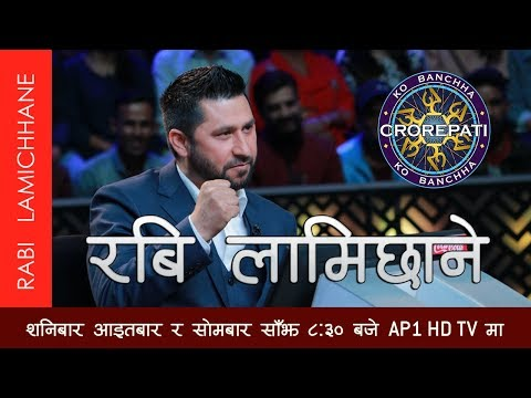 Rabi Lamichhane in KO BANCHHA CROREPATI With Rajesh Hamal EPISODE 45