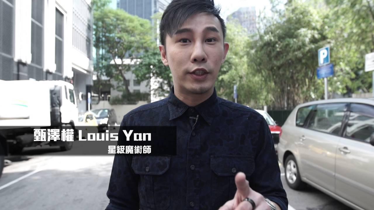 星展銀行 DBS OMNI APP x Louis Yan (魔術師甄澤權) Newspaper Promotion Teaser - YouTube