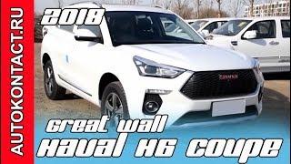 Новый Haval H6 Coupe 2018, рестайлинг Хавал Н6 купе от Грейт Вол