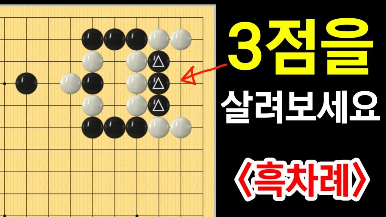 (바둑의기술 #239) 3점 살리기