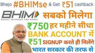 सबको मिलेंगे Rs. 750  हर एक महीने सीधा BANK ACCOUNT  में   Signup now And Get 51 Rs. Free   UPI