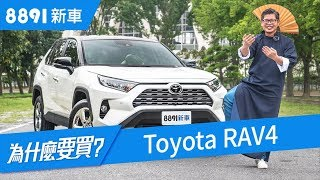 Toyota RAV4 2019 接單破萬張!阿基拉:先別急著下決定! | 8891新車 Video