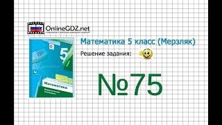 Задание №75 - Математика 5 класс (Мерзляк А.Г., Полонский В.Б., Якир М.С)