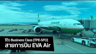 [spin9] รีวิว Business Class สายการบิน EVA Air ไทเป-ซานฟรานซิสโก (Boeing 777-300ER)