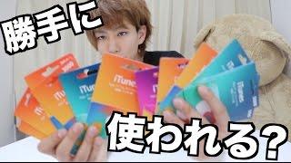 【まさかの】部屋に大量のiTunesカードがあったら勝手に使われるのか? thumbnail