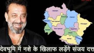 Sanjay Dutt has offered to lead an anti-drug campaign