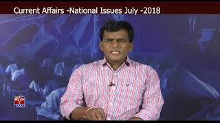 T-SAT || Current  Affairs - July 2018 - National Issues - P2 || Mahipal Reddy