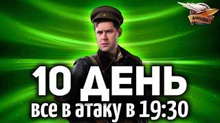 БИТВА БЛОГЕРОВ 2020 - ДЕНЬ 10