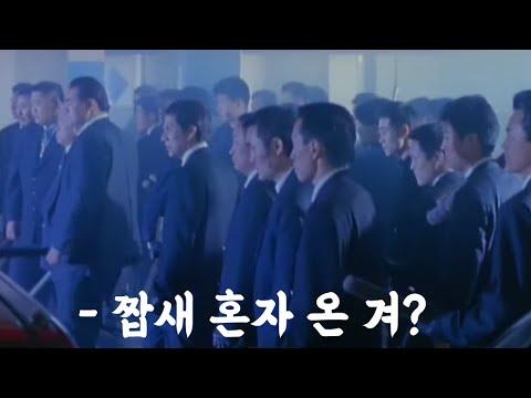 조폭 100명을 맨손으로 때려잡는 대한민국 형사 - 한국 영화 투캅스 2