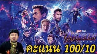 รีวิวหนัง - Avengers: Endgame อเวนเจอร์ส: เผด็จศึก