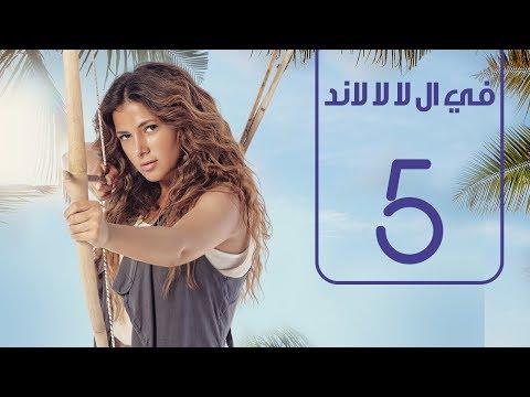 مسلسل في اللالا لاند | الحلقة الخامسة | دنيا سمير غانم | Fi lala land | EP No 5 | Donia Samir Ghanem