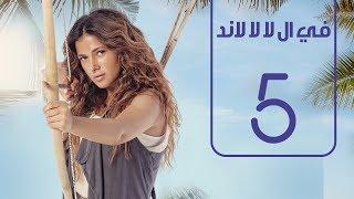 مسلسل في اللالا لاند   الحلقة الخامسة   دنيا سمير غانم   fi lala land   ep no 5   donia samir ghanem