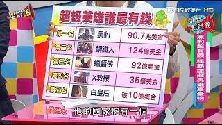 漫威最新一代超級英雄 黑豹登場! 星鮮話 20171124