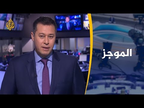 موجز الأخبار – العاشرة مساء 18/3/2019  - نشر قبل 3 ساعة