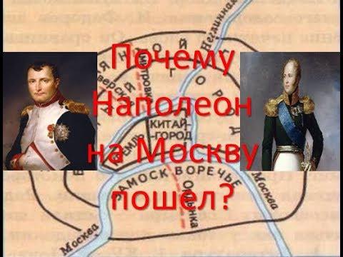 Почему Наполеон  на Москву пошел?