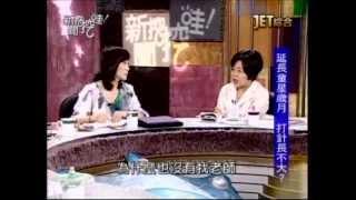 新聞挖挖哇:紀寶如的戲劇人生(2/6) 20120322