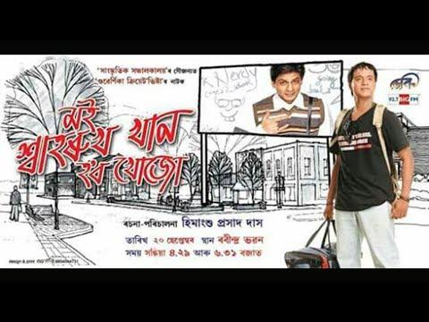 Moi Shahrukh Khan Hobo Khojo   Full Drama   Himanshu Prasad Das
