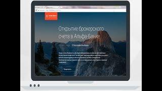 На компьютере: Онлайн открытие брокерского счета