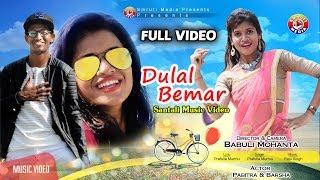 Song - dulal bemar singer & lyrics prafulla murmu music raju singh actor- pabitra barsha all types santali video available here copyright reserv...
