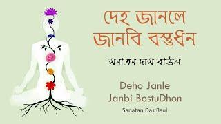 Deha Janle Janbi Bastu Dhon - Sanatan Das Baul | দেহ জানলে জানবি বস্তুধন - সনাতন দাস বাউল
