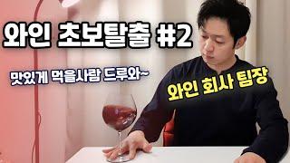 [와인꿀팁] 모스카토? 맛있는 와인추천 ⭐와인 맛있게 …