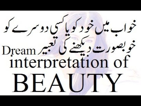 Khwab mein khud ko ya kisi dusre ko khubsurat dekhne ki tabeer   Dream interpretation of Beauty