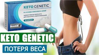 постер к видео keto genetic побочные эффекты, keto genetic противопоказания, keto genetic производитель