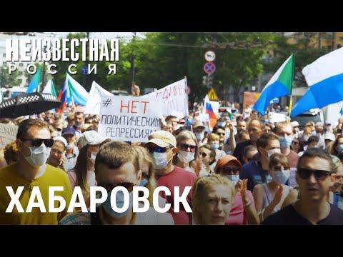 Хабаровск. Противостояние | НЕИЗВЕСТНАЯ РОССИЯ