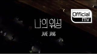 Video [MV] Jane Jang(장재인) _ My Satellite(나의 위성) download MP3, 3GP, MP4, WEBM, AVI, FLV Mei 2018