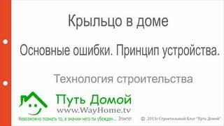 Крыльцо в дом. Основные ошибки при строительстве.(, 2011-12-14T13:54:05.000Z)
