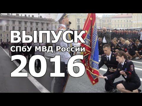 Выпускной СПбУ МВД России 2016