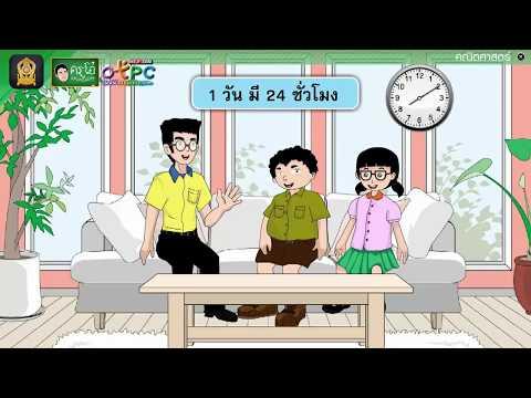 การบอกเวลา - สื่อการเรียนการสอน คณิต ป.4