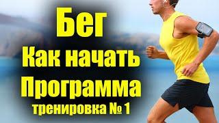 Бег утром День 1 / Как начать бегать / Система тренировки / Спорт каждый день / Как похудеть