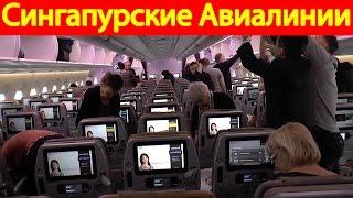 Перелёт Москва Сингапур, как кормят и обслуживают Сингапурские Авиалинии #680(, 2017-05-16T16:00:02.000Z)