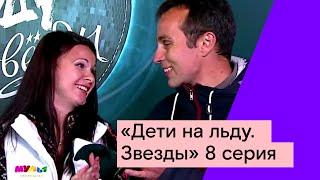 """""""Дети на льду. Звезды"""", 8 серия"""