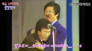 * 웃으면 복이와요...전국 노래자랑 월말결선(이영일, 구봉서, 배삼룡), 그시절 추억의 쇼,