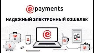 Платежная система ePayments и покупка карты