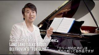 ラン・ランが語る『ピアノ・ブック』収録曲
