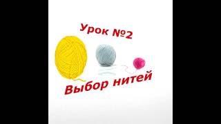 Выбор нитей для вязания. Урок  №2