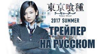 ТОКИЙСКИЙ ГУЛЬ ФИЛЬМ - ОФИЦИАЛЬНЫЙ ТРЕЙЛЕР 2017 / TOKYO GHOUL MOVIE - OFFICAL TRAILER 2017