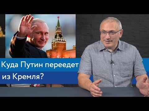 Куда Путин переедет