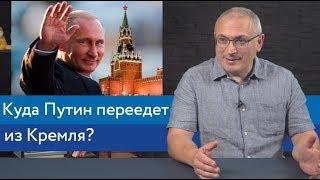 Куда Путин переедет из Кремля? | Блог Ходорковского | 14+