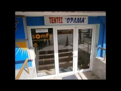 Τέντες ΟΡΑΜΑ - Παναγιωτίδης Χρήστος - Καλαμαριά Θεσσαλονίκης